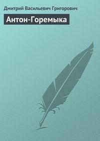Григорович, Дмитрий  - Антон-Горемыка