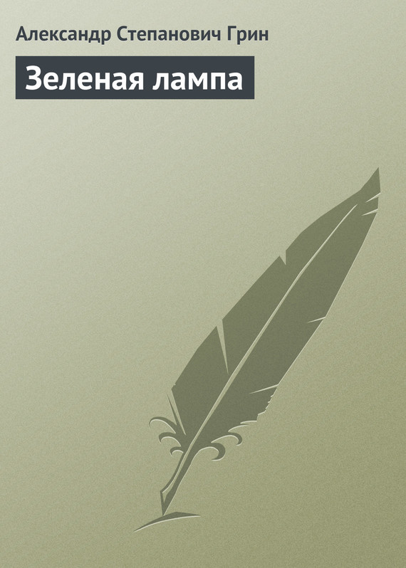 Обложка книги Зеленая лампа, автор Грин, Александр