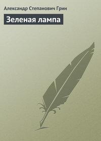 Грин, Александр  - Зеленая лампа