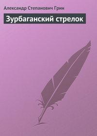 Грин, Александр  - Зурбаганский стрелок