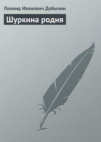 Добычин, Леонид  - Шуркина родня