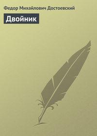 Достоевский, Федор Михайлович - Двойник