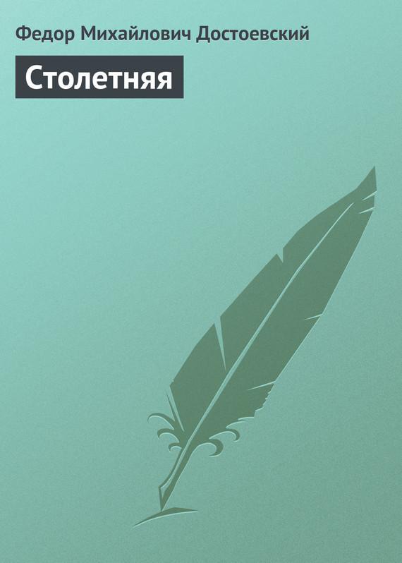 Обложка книги Столетняя, автор Достоевский, Федор Михайлович