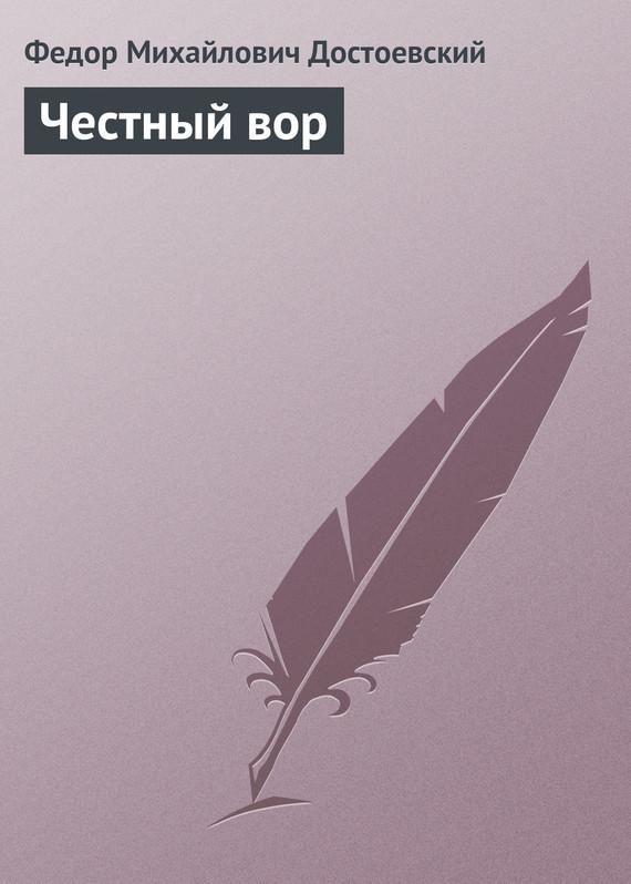 Обложка книги Честный вор, автор Достоевский, Федор Михайлович