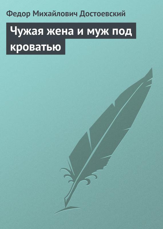Обложка книги Чужая жена и муж под кроватью, автор Достоевский, Федор Михайлович