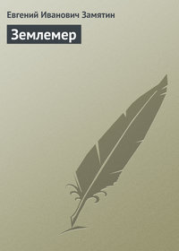 Замятин, Евгений  - Землемер