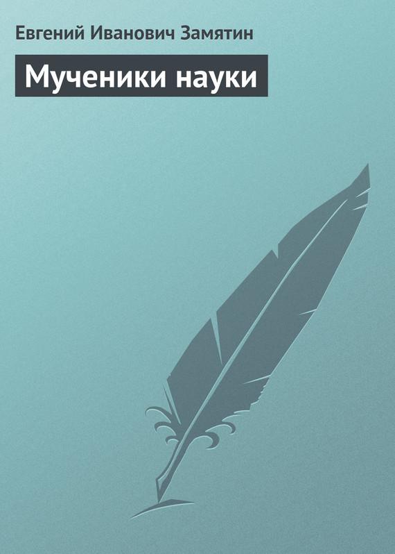 яркий рассказ в книге Евгений Иванович Замятин