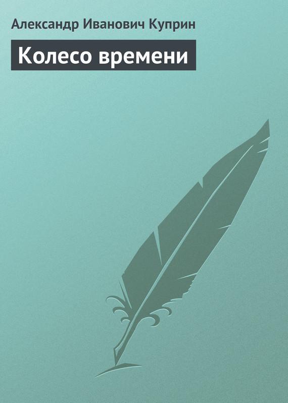 Обложка книги Колесо времени, автор Куприн, Александр