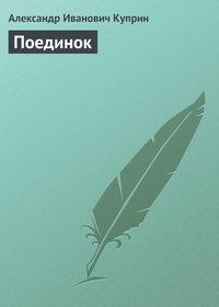 Куприн, Александр  - Поединок