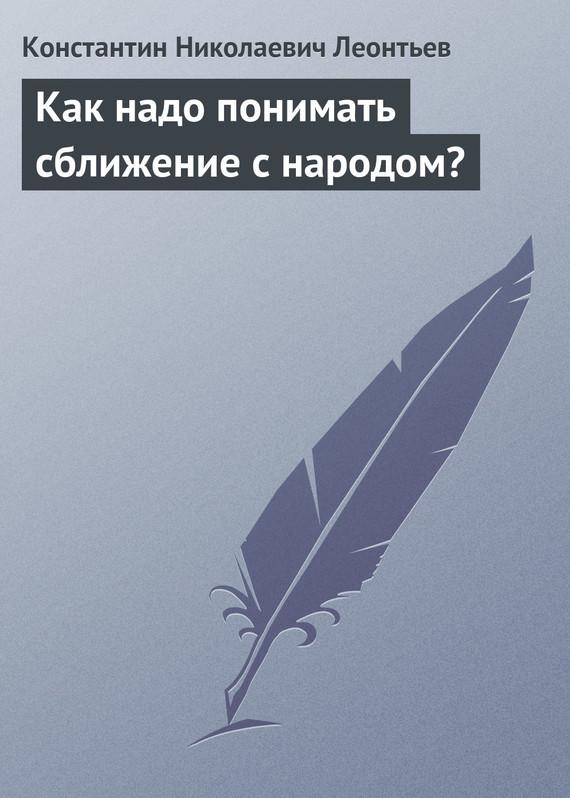 Как надо понимать сближение с народом?