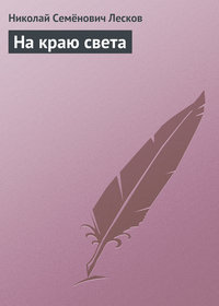 Лесков, Николай  - На краю света
