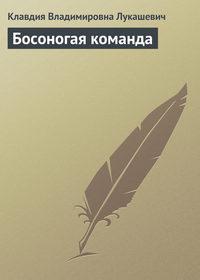 Лукашевич, Клавдия  - Босоногая команда