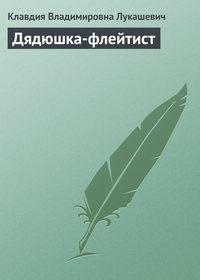 Лукашевич, Клавдия  - Дядюшка-флейтист