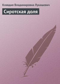 Лукашевич, Клавдия  - Сиротская доля