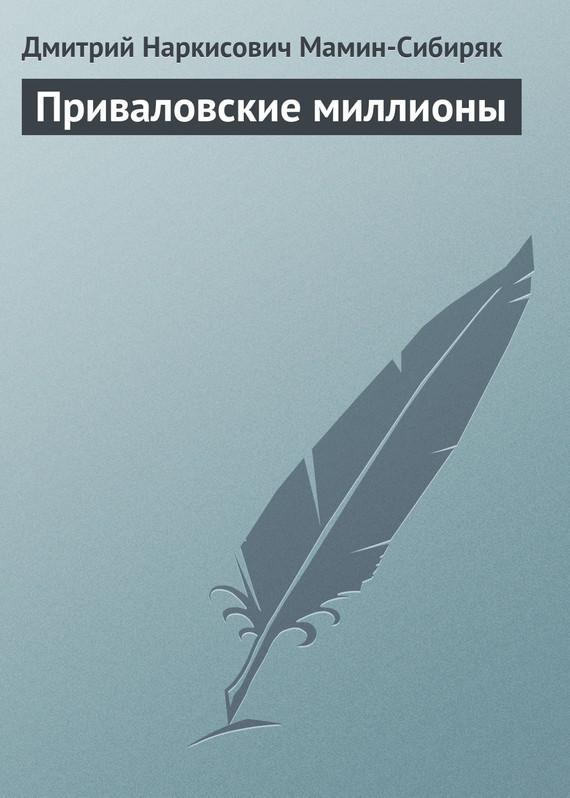 Дмитрий Мамин-Сибиряк Приваловские миллионы дмитрий мамин сибиряк приваловские миллионы