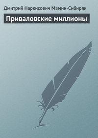 Мамин-Сибиряк, Дмитрий  - Приваловские миллионы