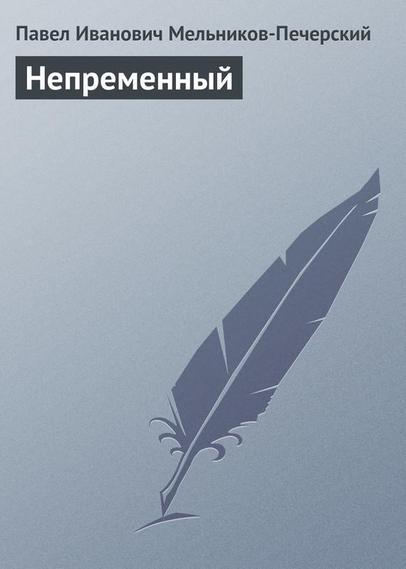 яркий рассказ в книге Павел Иванович Мельников-Печерский