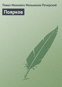 Мельников-Печерский, Павел  - Поярков