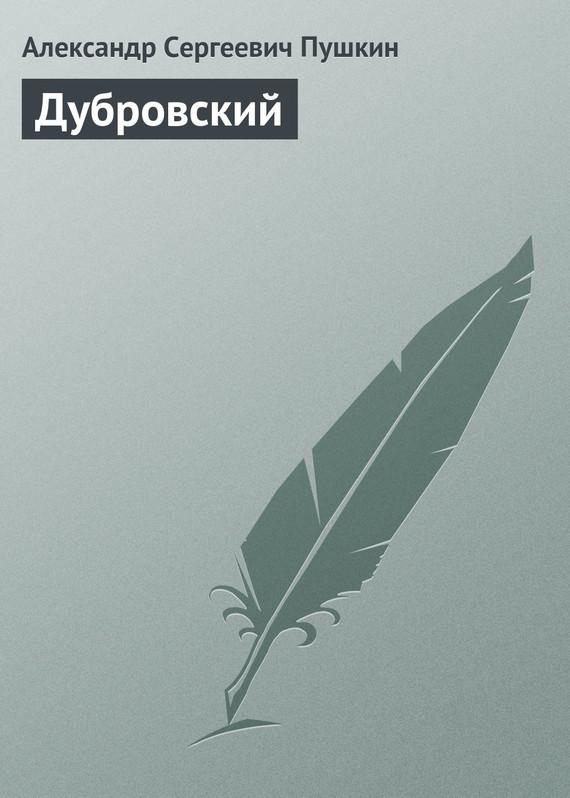 Обложка книги Дубровский, автор Пушкин, Александр