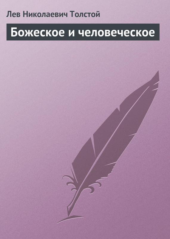 обложка электронной книги Божеское и человеческое
