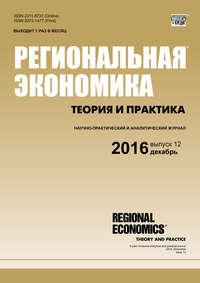 Отсутствует - Региональная экономика: теория и практика № 12 (435) 2016