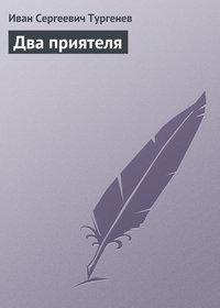 Тургенев, Иван  - Два приятеля
