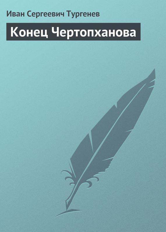 Конец Чертопханова изменяется неторопливо и уверенно