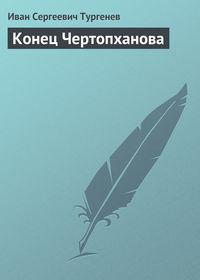 - Конец Чертопханова