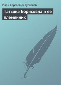 Тургенев, Иван Сергеевич  - Татьяна Борисовна и её племянник