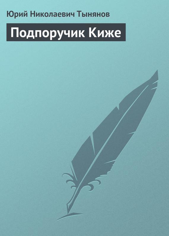 Юрий Николаевич Тынянов Подпоручик Киже павел федоров аз и ферт или свадьба с вензелями водевиль