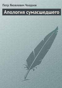 Чаадаев, Петр  - Апология сумасшедшего