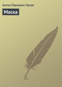 - Маска