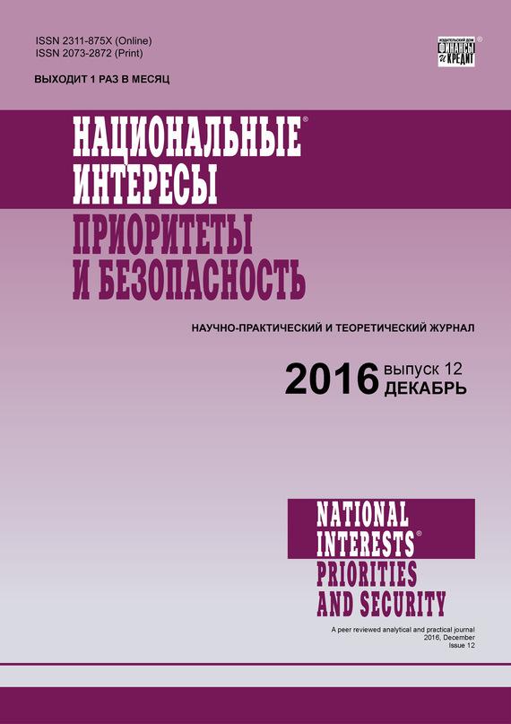 Отсутствует Национальные интересы: приоритеты и безопасность № 12 (345) 2016