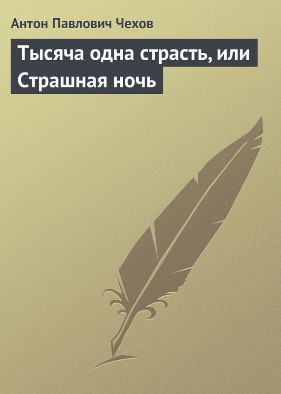 Антон Чехов Тысяча одна страсть, или Страшная ночь самаров с иногда пули – как снег на голову