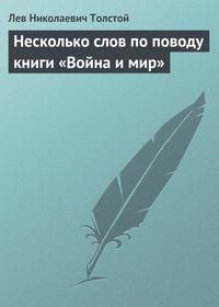 Толстой, Лев  - Несколько слов по поводу книги «Война и мир»