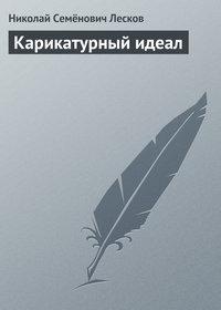 Лесков, Николай  - Карикатурный идеал