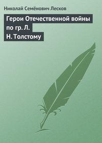 Лесков, Николай  - Герои Отечественной войны по гр. Л. Н. Толстому