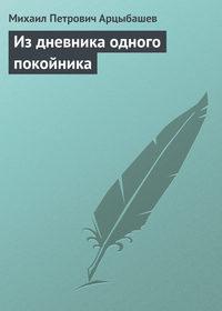 Арцыбашев, Михаил  - Из дневника одного покойника