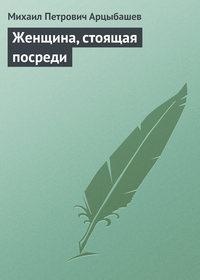 Арцыбашев, Михаил  - Женщина, стоящая посреди