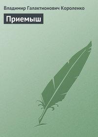 Короленко, Владимир  - Приемыш