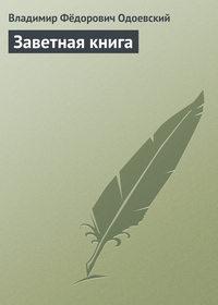 Одоевский, Владимир Фёдорович  - Заветная книга