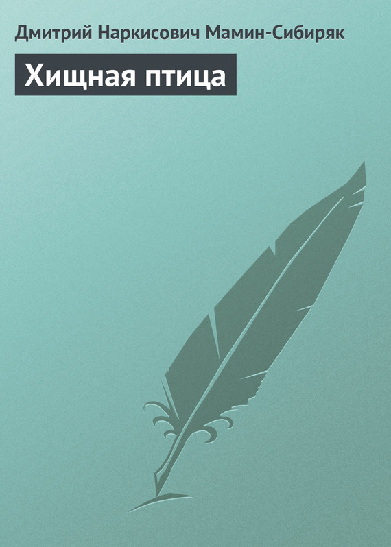 напряженная интрига в книге Дмитрий Наркисович Мамин-Сибиряк