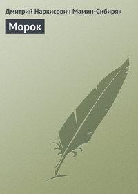 Мамин-Сибиряк, Дмитрий Наркисович  - Морок