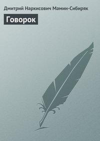 Мамин-Сибиряк, Дмитрий Наркисович  - Говорок