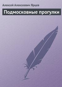 Ярцев, Алексей Алексеевич  - Подмосковные прогулки