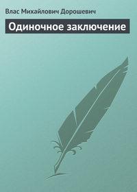 Дорошевич, Влас Михайлович  - Одиночное заключение