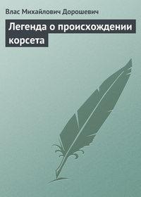 Дорошевич, Влас Михайлович  - Легенда о происхождении корсета