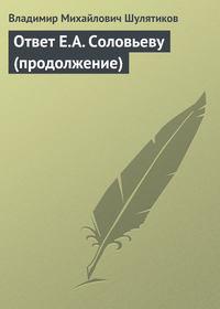 Шулятиков, Владимир Михайлович  - Ответ Е.А. Соловьеву (продолжение)