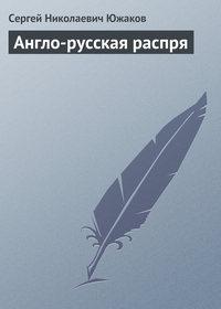 Южаков, С. Н.  - Англо-русская распря