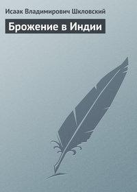 Шкловский, Исаак Владимирович  - Брожение в Индии